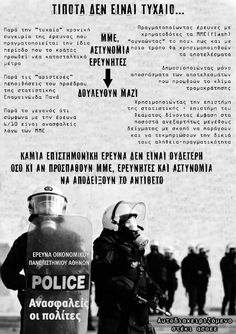 erevna.pdf