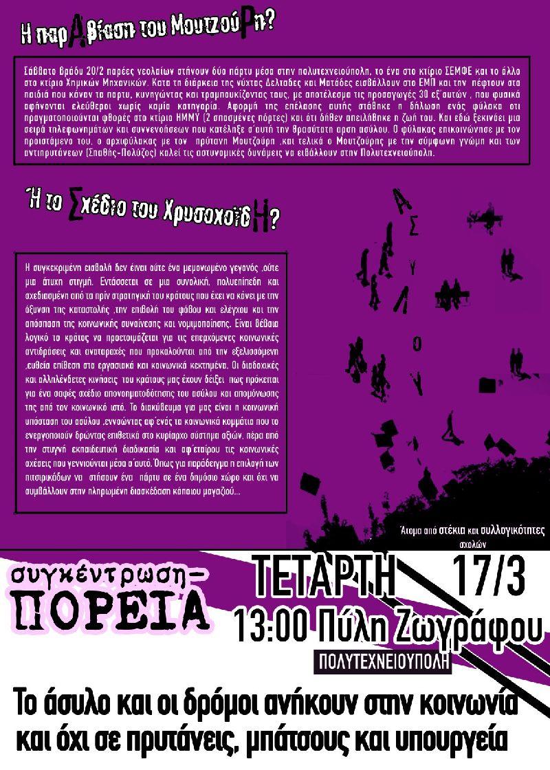 asylo_deltades_emp