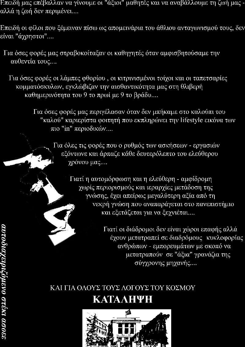 katalipsi_teliko_a3
