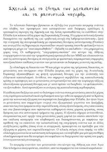 metanastes