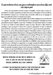microfwniki-mikropwlhtes