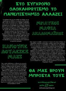panepistimio_afisa