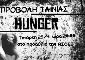 afisa_hunger