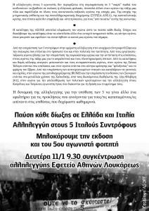 Κειμενο-συνελευση-αλληλεγγυης-2ημερα2
